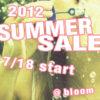 summer sale 2012